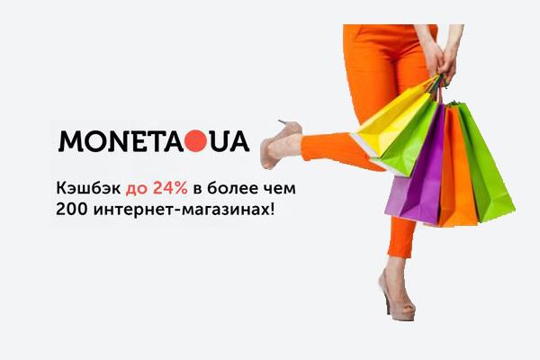 Кешбэк-сервис Moneta.ua