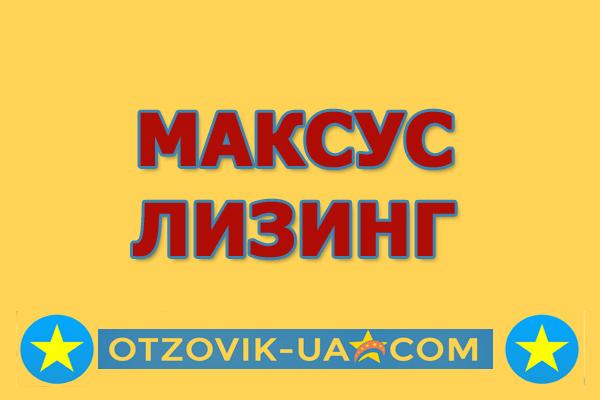 МАКСУС ЛИЗИНГ