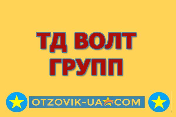 ТД Волт Груп