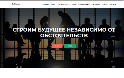 Cash Loan org ua отзывы