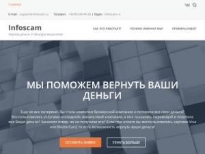 infoscam.ru отзывы
