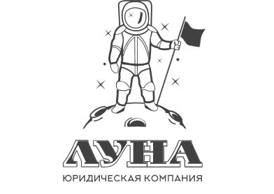 ООО ЮК ЛУНА отзывы