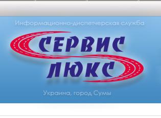 СЕРВИС ЛЮКС Сумы