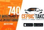 Такси 1585 отзывы