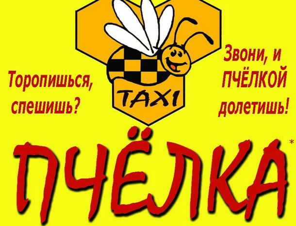 Такси Пчелка Сумы