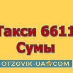Такси 6611 Сумы