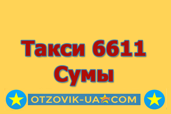 Такси 6611 Сумы отзывы