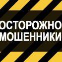 Украинка 27 раз платила мошенникам за якобы выигранное авто