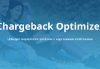chargeback optimazer
