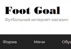 foot goal магазин отзывы