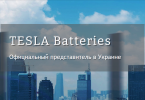 TESLA Batteries отзывы