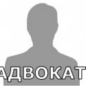 Адвокат Абаджян Елена Викторовна