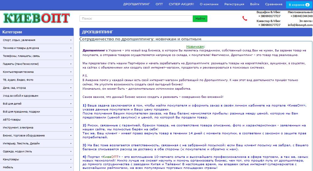 КиевОпт - дропшиппинг в Украине