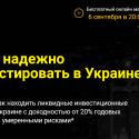 УкрИнвестКлуб Дмитрий Карпиловский