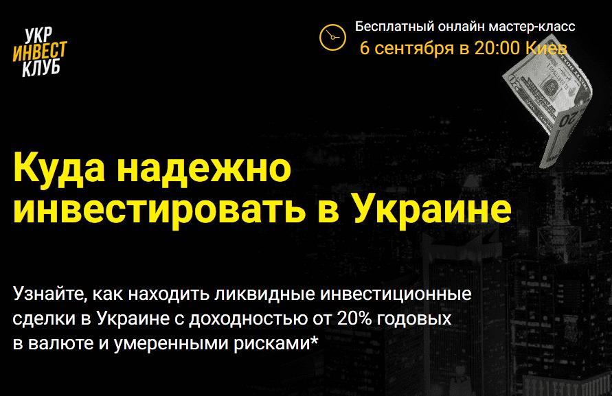 укринвестклуб карпиловский обучение отзывы