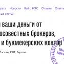 ТОВ «НЕС» - allchargebacks.ru