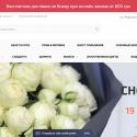 Камелия интернет-магазин цветов