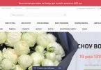 камелия интернет магазин цветов