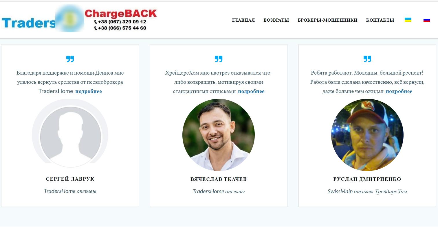 traders-chargeback.com.ua відгуки
