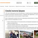 Сімейні молочні ферми - smf.org.ua