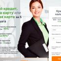 Сайт спаммер credit24.org.ua
