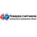КП «Вода» - поверка счетчиков Харьков