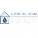 Сервисная служба Вода в доме - установка счетчиков воды