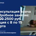 """Медицинский центр """"Симметрия"""""""
