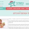 Дитячий магазин Татошка