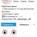 Мошенники top.ua.maqazin в инстаграм