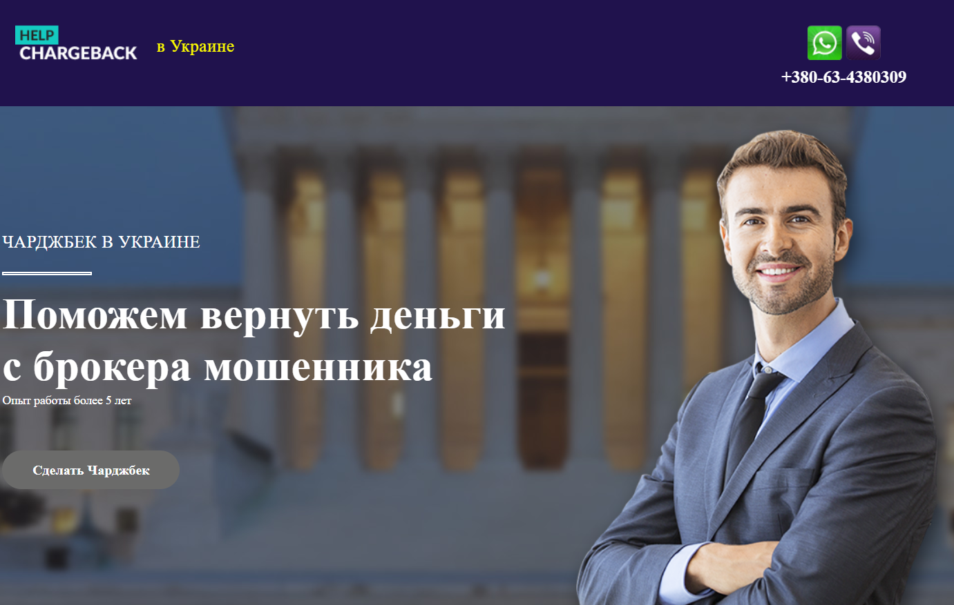 ua.helpchargeback.ru Chargeback в Украине